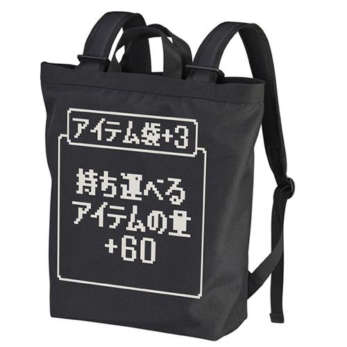 アイテム袋+3
