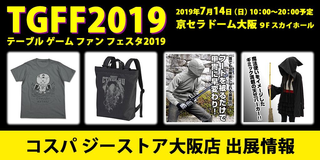 今年もコスパ ジーストア大阪店がTGFFに出展決定!