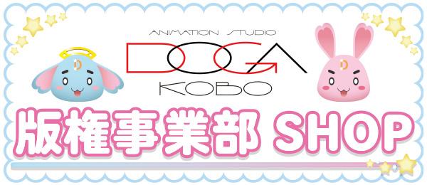 [イベント]「動画工房 版権事業部SHOP」がジーストア名古屋・大阪でも追加開催決定!