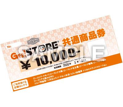 ジーストア商品券 10,000円分