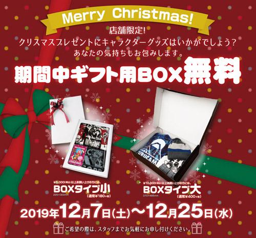 クリスマスギフトラッピング無料で承ります!!