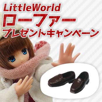 LittleWorld
