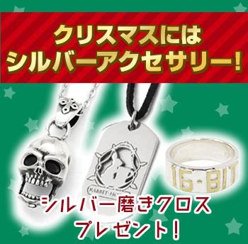 クリスマスにはシルバーアクセサリー!ご購入でシルバー磨きクロスプレゼント