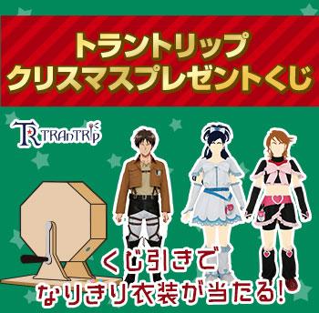 「トラントリップ」クリスマスプレゼントくじ