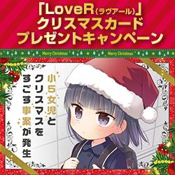 「LoveR(ラヴアール)」クリスマスカードプレゼントキャンペーン