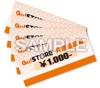 商品券5,000円