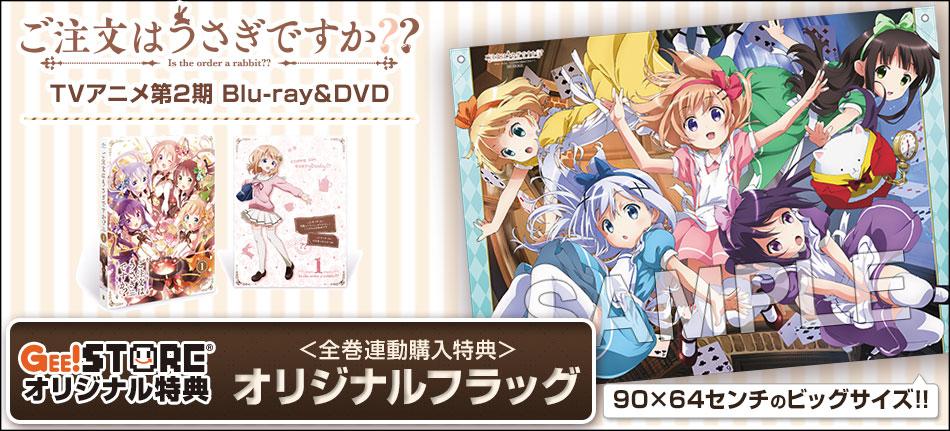 ご注文はうさぎですか?? Blu-ray&DVD ジーストア&WonderGOO&新星堂オリジナル特典付きでご予約受付中!