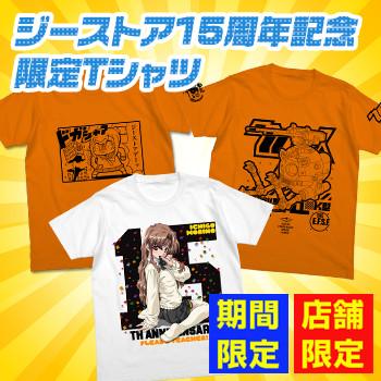ジーストア15周年記念 限定Tシャツ