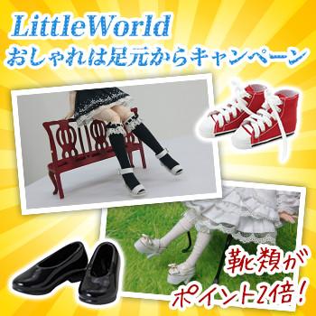 LittleWorld おしゃれは足元からキャンペーン