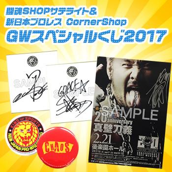 闘魂SHOPサテライト&新日本プロレス CornerShop GWスペシャルくじ2017
