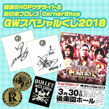 闘魂SHOPサテライト&新日本プロレス CornerShop GWスペシャルくじ2018