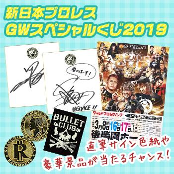 新日本プロレス GWスペシャルくじ2019