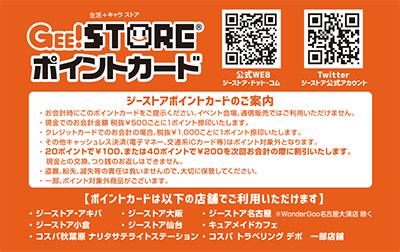 店舗発行/GEE!STOREポイントカード発行終了のお知らせ