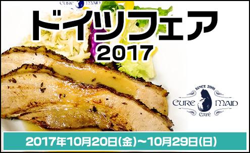キュアメイドカフェ ドイツフェア2017