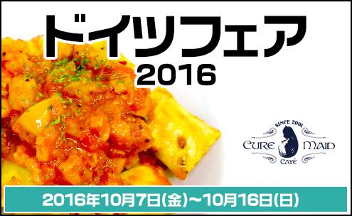 キュアメイドカフェ ドイツフェア2016