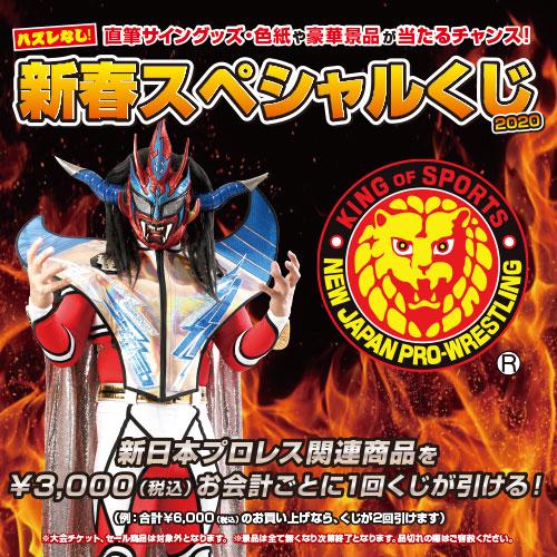 新日本プロレス新春くじ2020