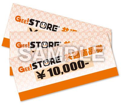 商品券30,000円