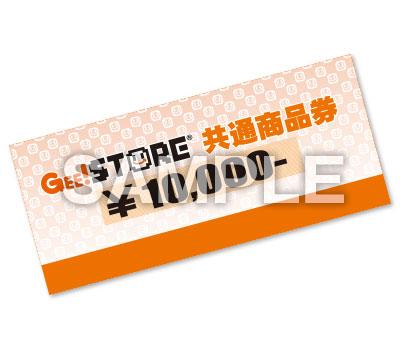 商品券10,000円