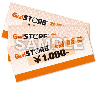 商品券3,000円