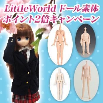 LittleWorld ドール素体 ポイント2倍キャンペーン