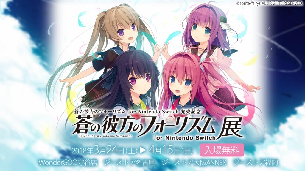 『蒼の彼方のフォーリズム for Nintendo Switch』発売記念!3/24(土)~展覧会の開催が決定!