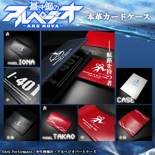 蒼き鋼のアルペジオ -アルス・ノヴァ- 本革カードケース