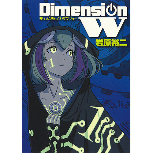 Dimension W コミックス 第1巻
