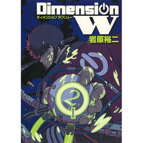 Dimension W コミックス 第2巻