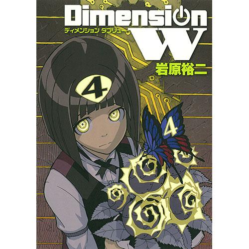 Dimension W コミックス 第4巻