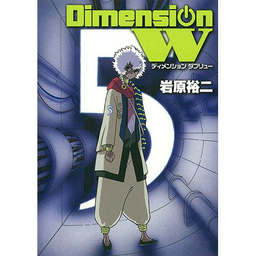 Dimension W コミックス 第5巻