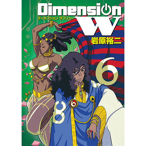 Dimension W コミックス 第6巻