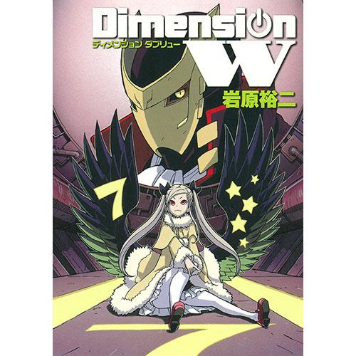 Dimension W コミックス 第7巻
