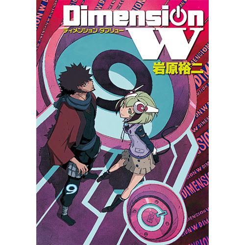Dimension W コミックス 第9巻