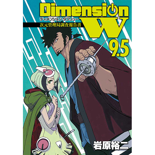 Dimension W 9.5 次元管理局調査報告書