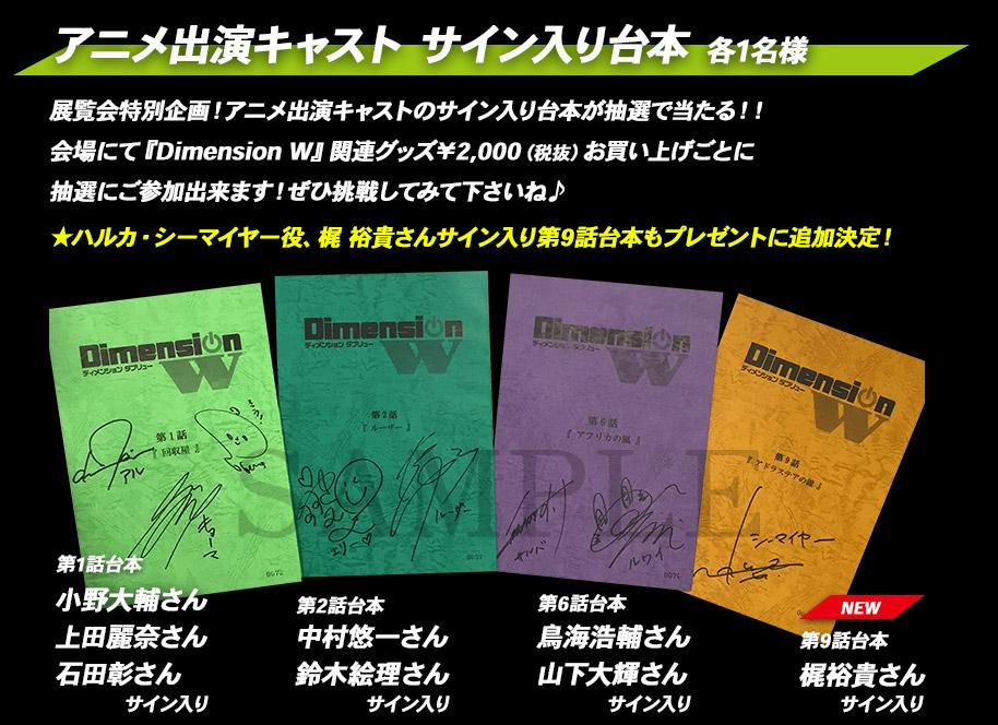 展覧会特別企画!アニメ出演キャストのサイン入り台本抽選で当たる!!会場にて『Dimension W』関連グッズ¥2,000(税抜)でお買い上げごとに抽選にご参加出来ます!ぜひ挑戦してみて下さいね♪