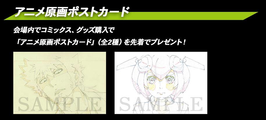 会場内でコミックス、グッズ購入で「アニメ原画ポストカード」(全2種)を先着でプレゼント!