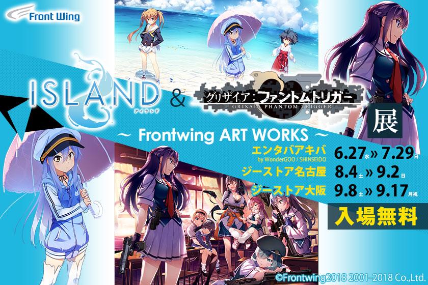 PS4版『ISLAND』発売記念!「ISLAND」&「グリザイア:ファントムトリガー」展 ~フロントウイングアートワークス~がジーストア大阪にて開催決定!