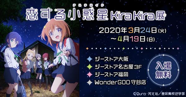 『恋する小惑星』展