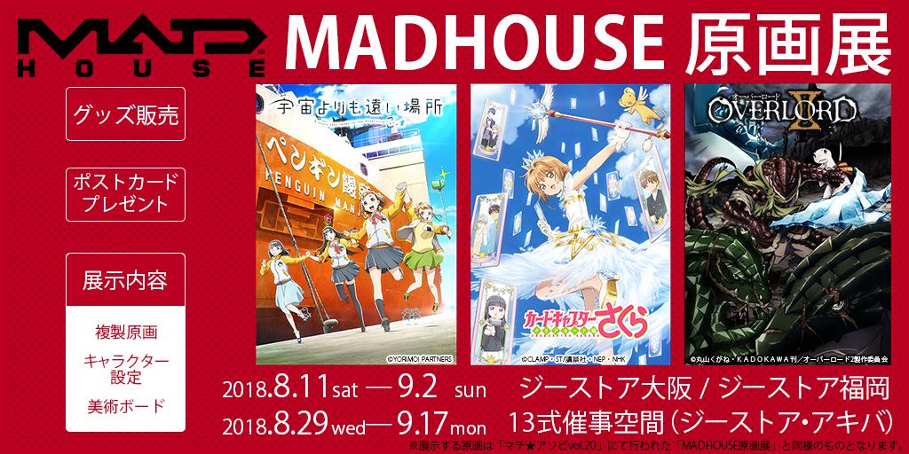 「宇宙よりも遠い場所」「カードキャプターさくら」「オーバーロード」など数々の人気アニメ作品を手がけるアニメ制作会社「マッドハウス」の原画展開催!