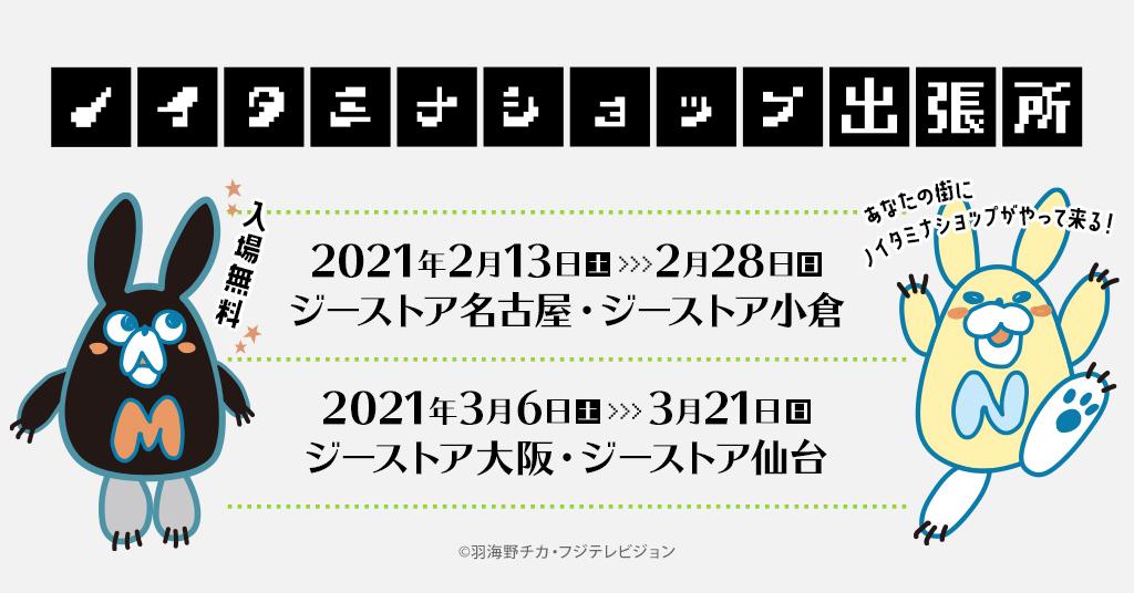 「ノイタミナ」作品の関連グッズを取り扱うショップ「ノイタミナショップ」が『ノイタミナショップ出張所』としてジーストア大阪、名古屋、小倉、仙台に期間限定オープン!