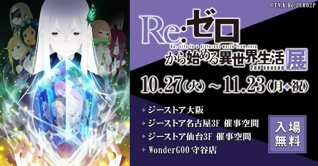 『Re:ゼロから始める異世界生活 2nd season』展