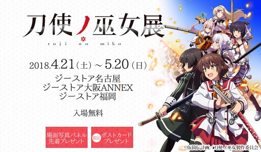 「刀使ノ巫女」の展覧会がジーストア名古屋、ジーストア大阪ANNEX、ジーストア福岡にて開催決定!