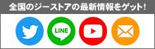 ジーストア「LINE」「Twitter」公式アカウント!