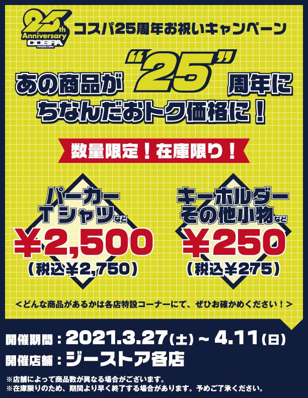 """[キャンペーン]\コスパ25周年お祝いキャンペーン/ あの商品が""""25""""周年にちなんだおトク価格に!"""