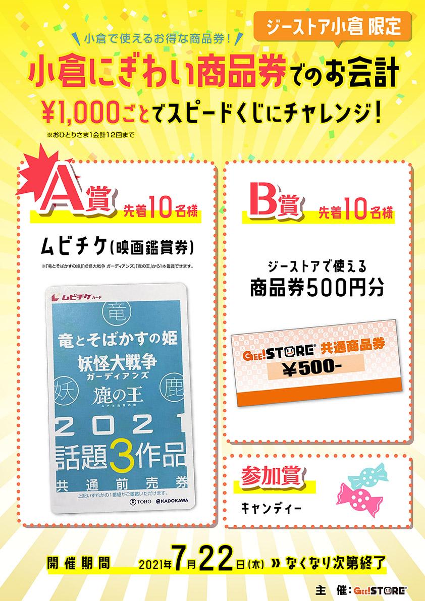 【ジーストア小倉限定】にぎわい商品券でのお会計¥1,000ごとでスピードくじにチャレンジ!