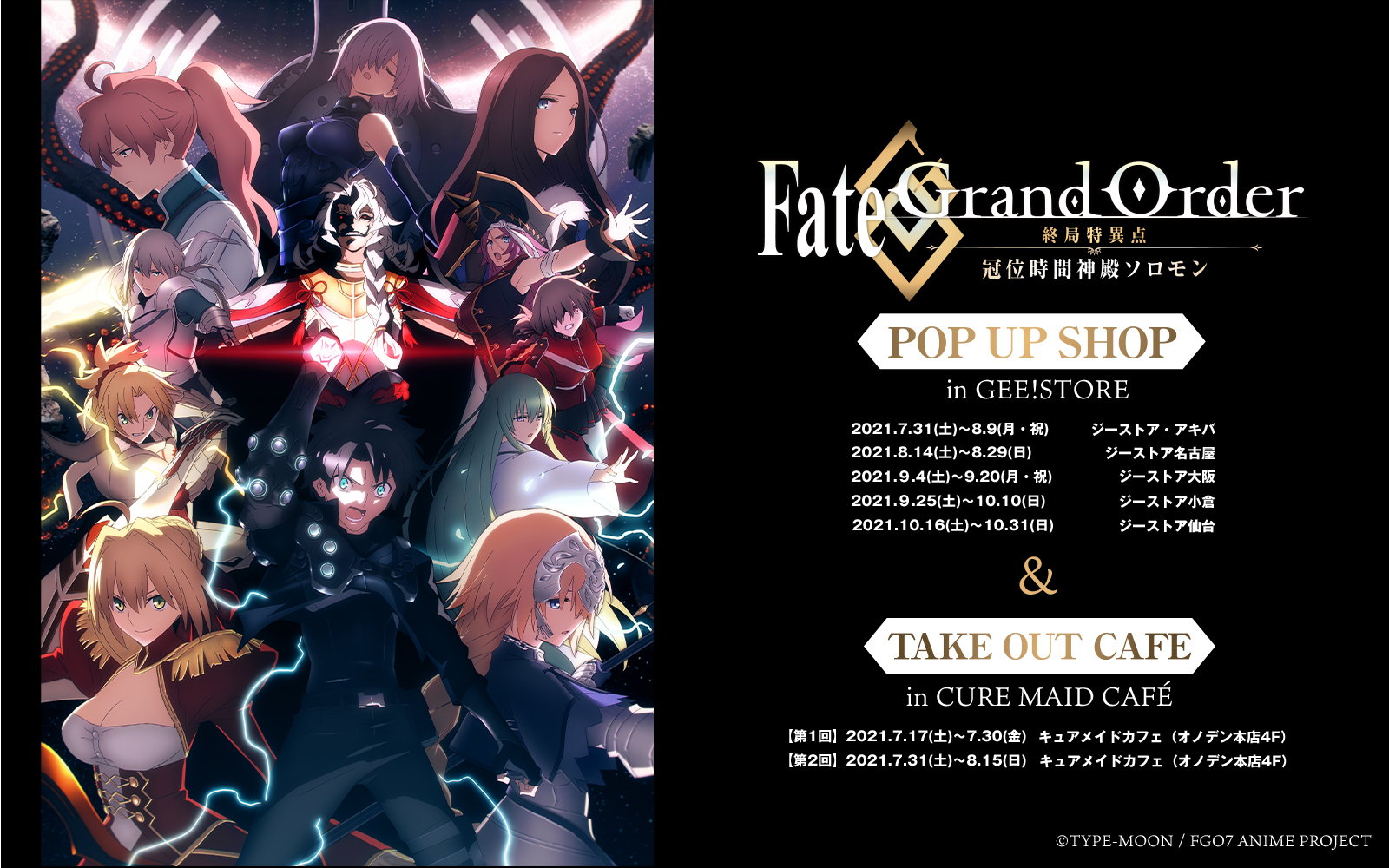 Fate/Grand Order -終局特異点 冠位時間神殿ソロモン- POP UP SHOP in GEE!STORE 開催決定!