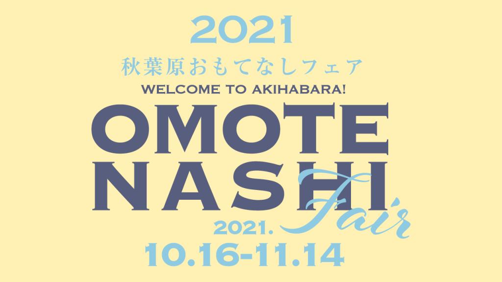 秋葉原おもてなしフェア2021