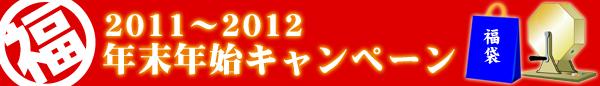 2012 年末年始キャンペーン