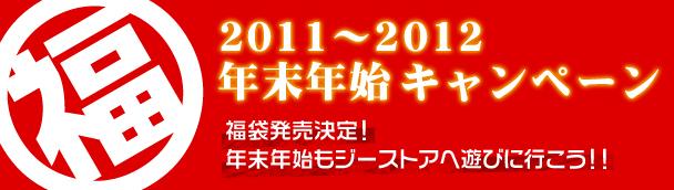 2011-2012年末年始キャンペーン