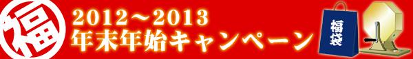 2012-2013 年末年始キャンペーン